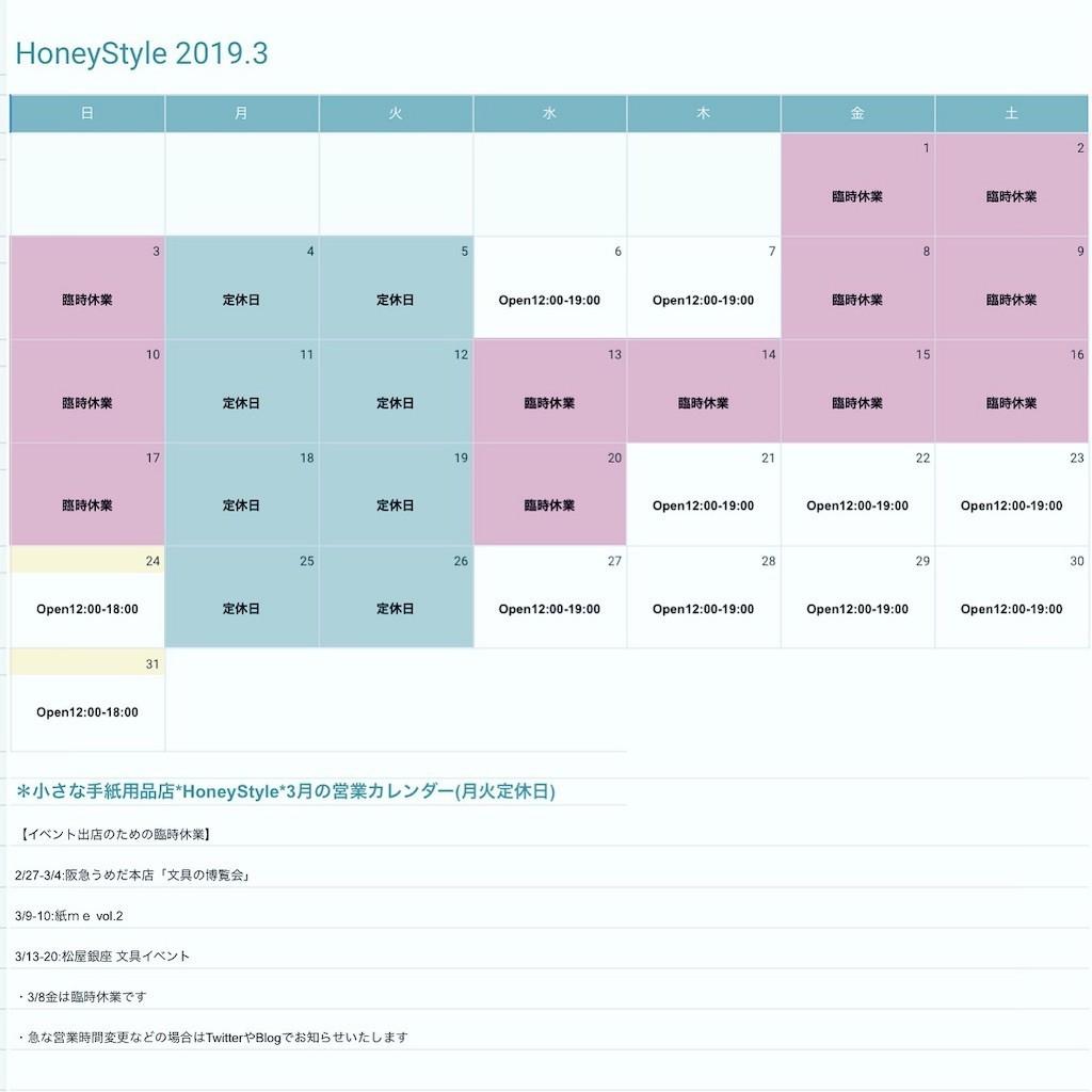 f:id:HoneyStyle:20190214125235j:image