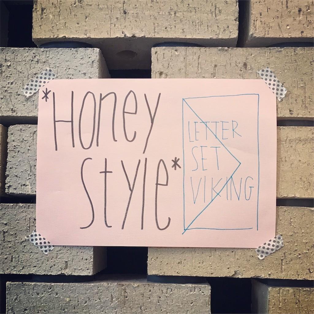 f:id:HoneyStyle:20190310203924j:image