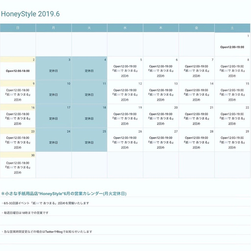 f:id:HoneyStyle:20190525204016j:image