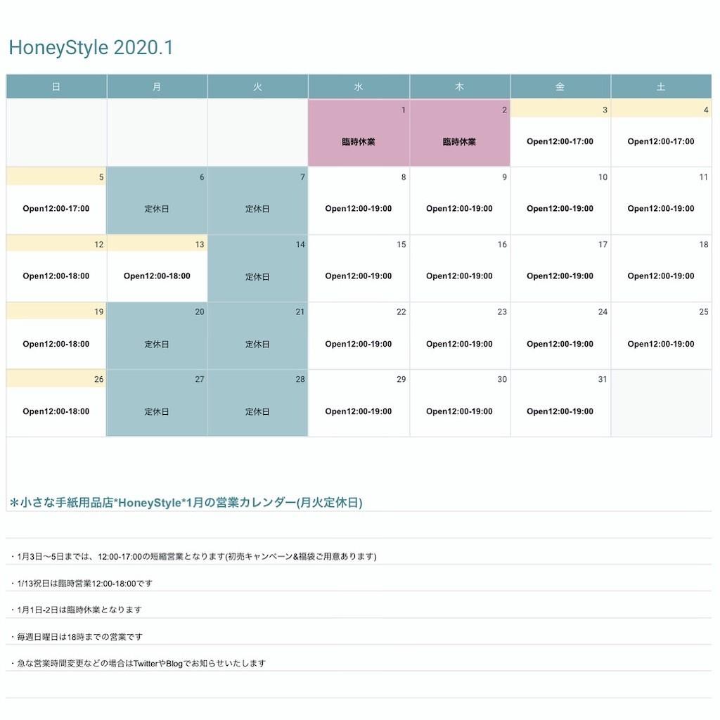 f:id:HoneyStyle:20200119160434j:image