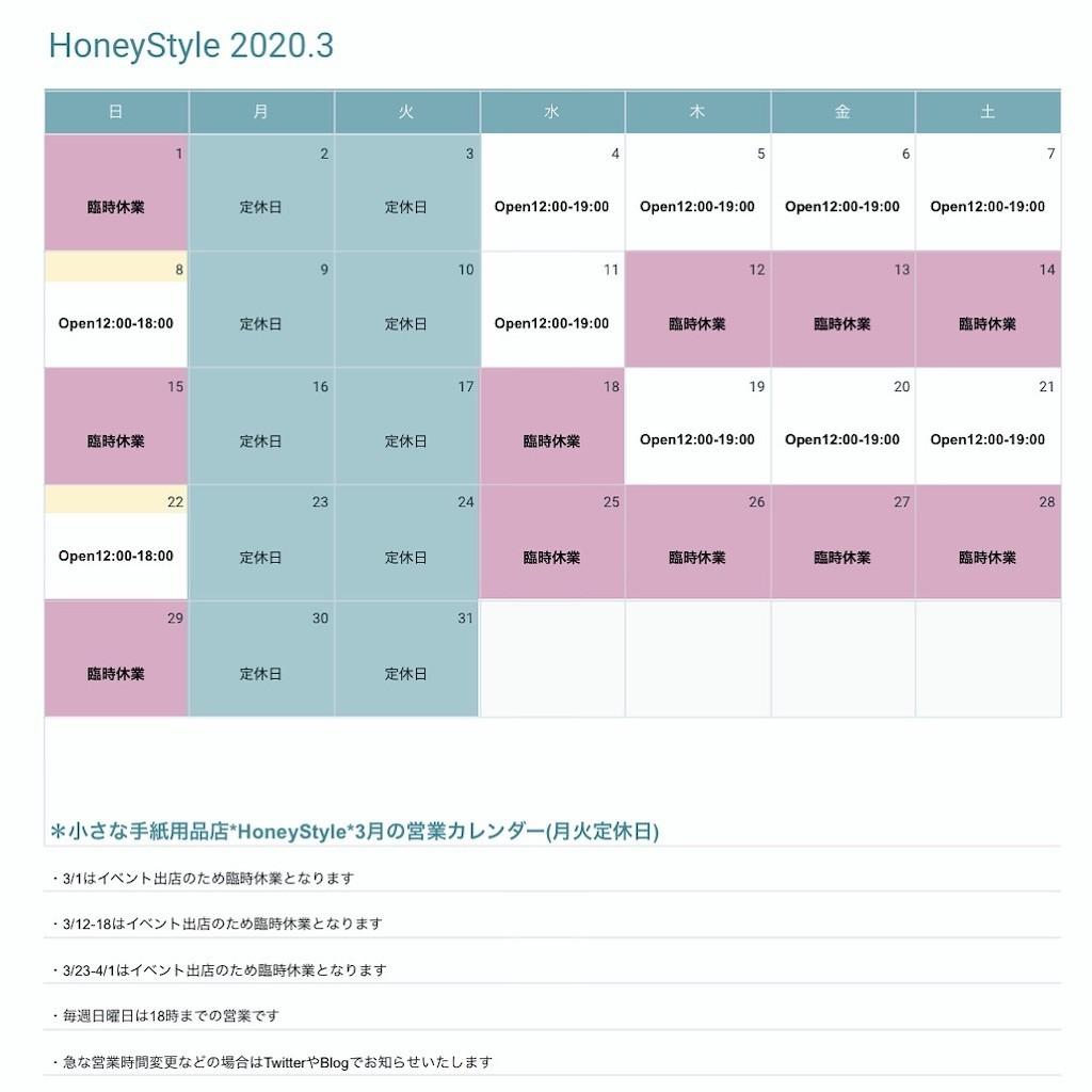 f:id:HoneyStyle:20200129215007j:image