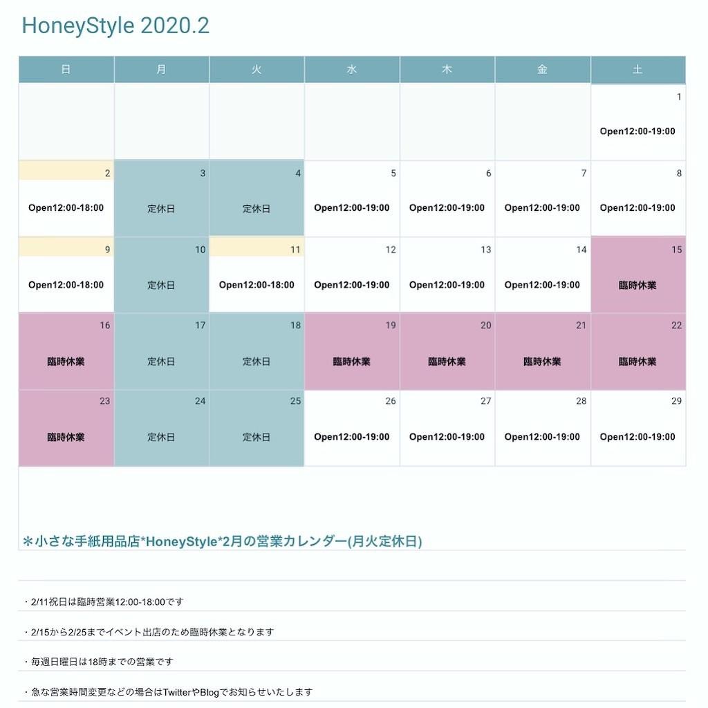 f:id:HoneyStyle:20200218223837j:image