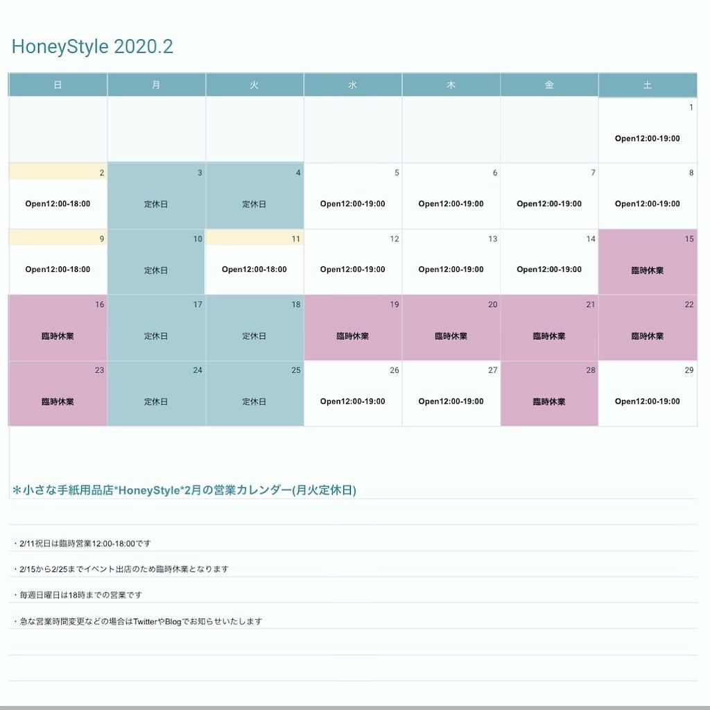 f:id:HoneyStyle:20200224095803j:image