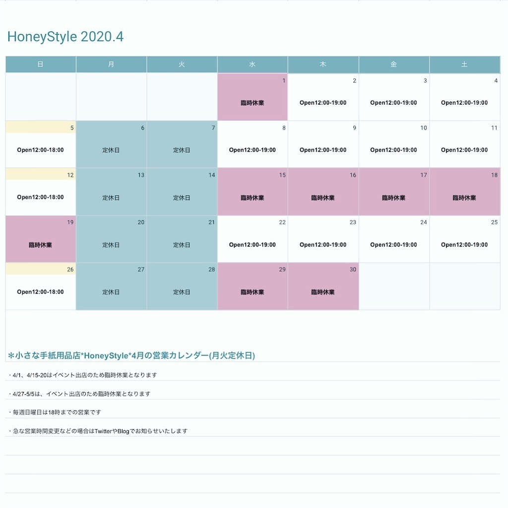 f:id:HoneyStyle:20200303212113j:image