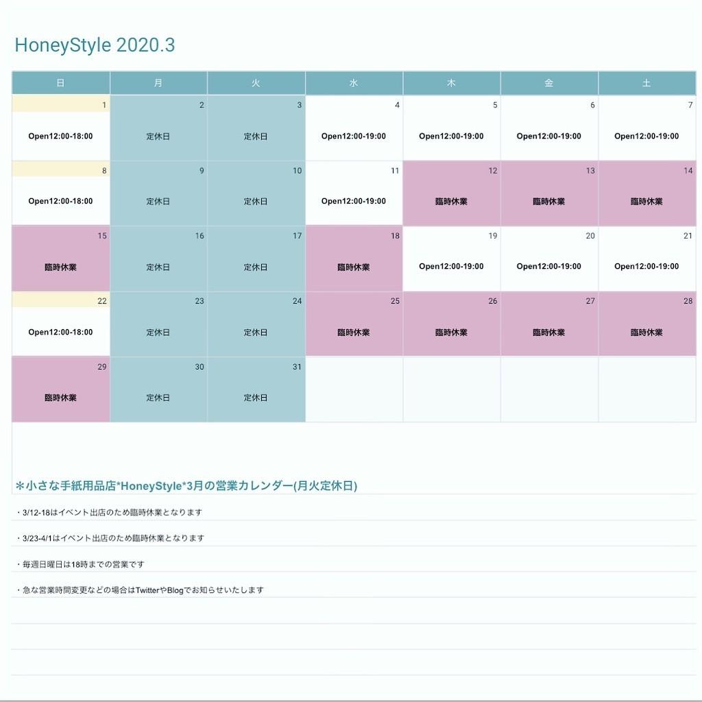 f:id:HoneyStyle:20200308082759j:image