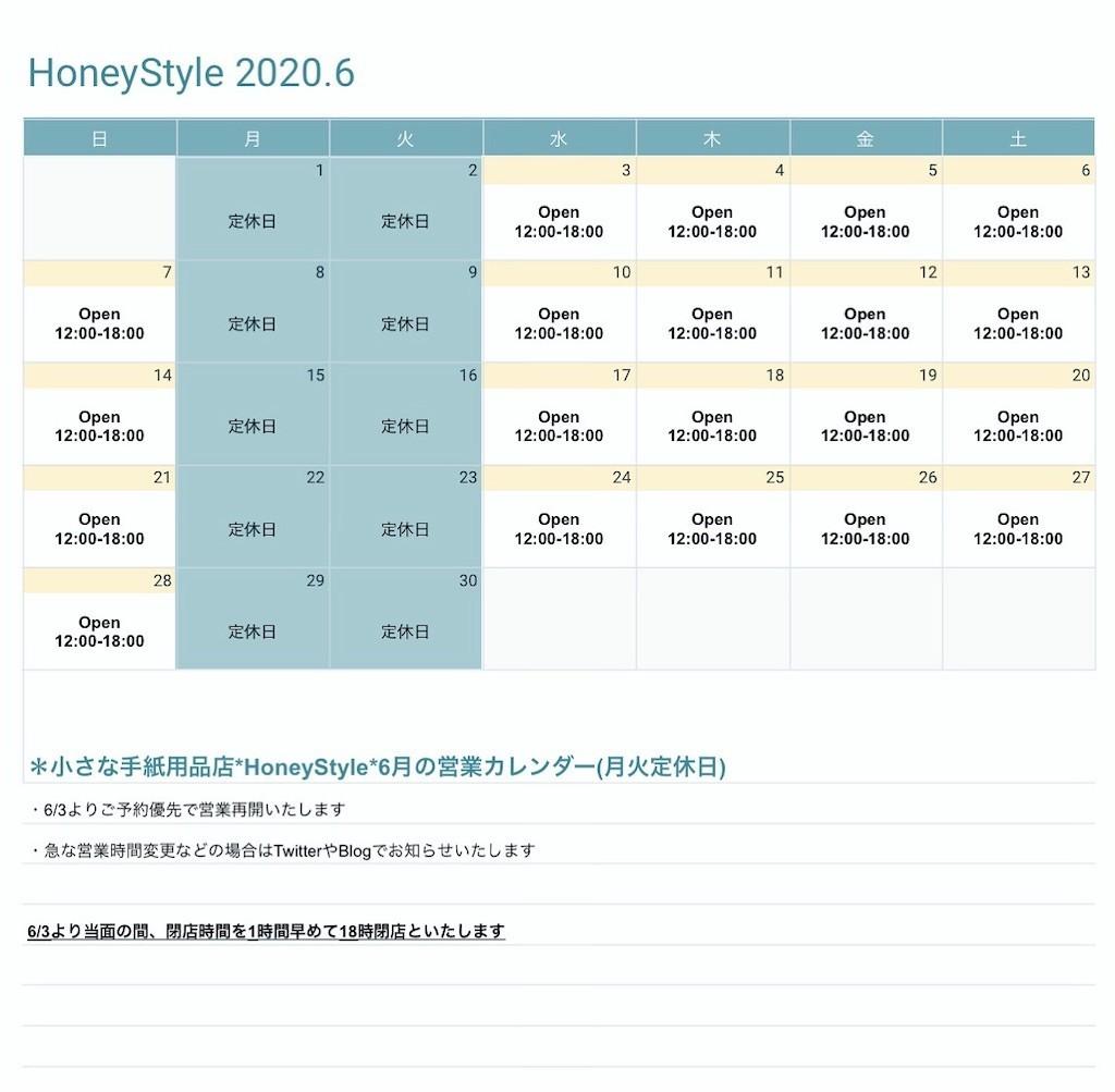 f:id:HoneyStyle:20200613195941j:image
