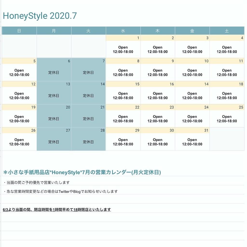 f:id:HoneyStyle:20200625175425j:image