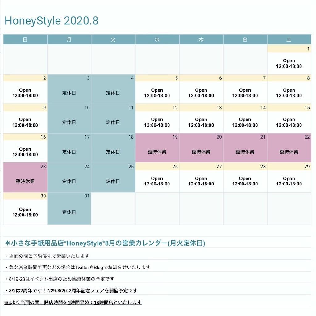 f:id:HoneyStyle:20200711053526j:image