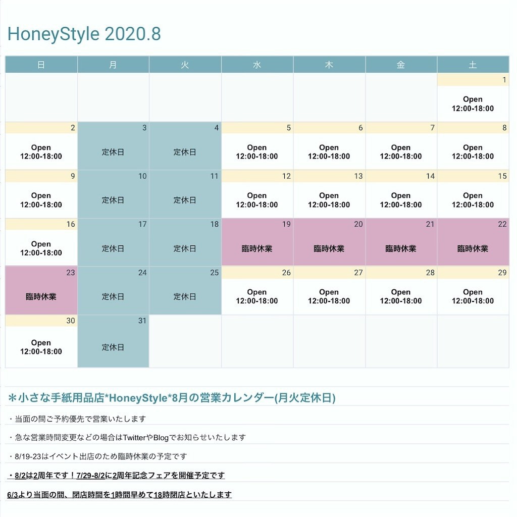 f:id:HoneyStyle:20200724200717j:image