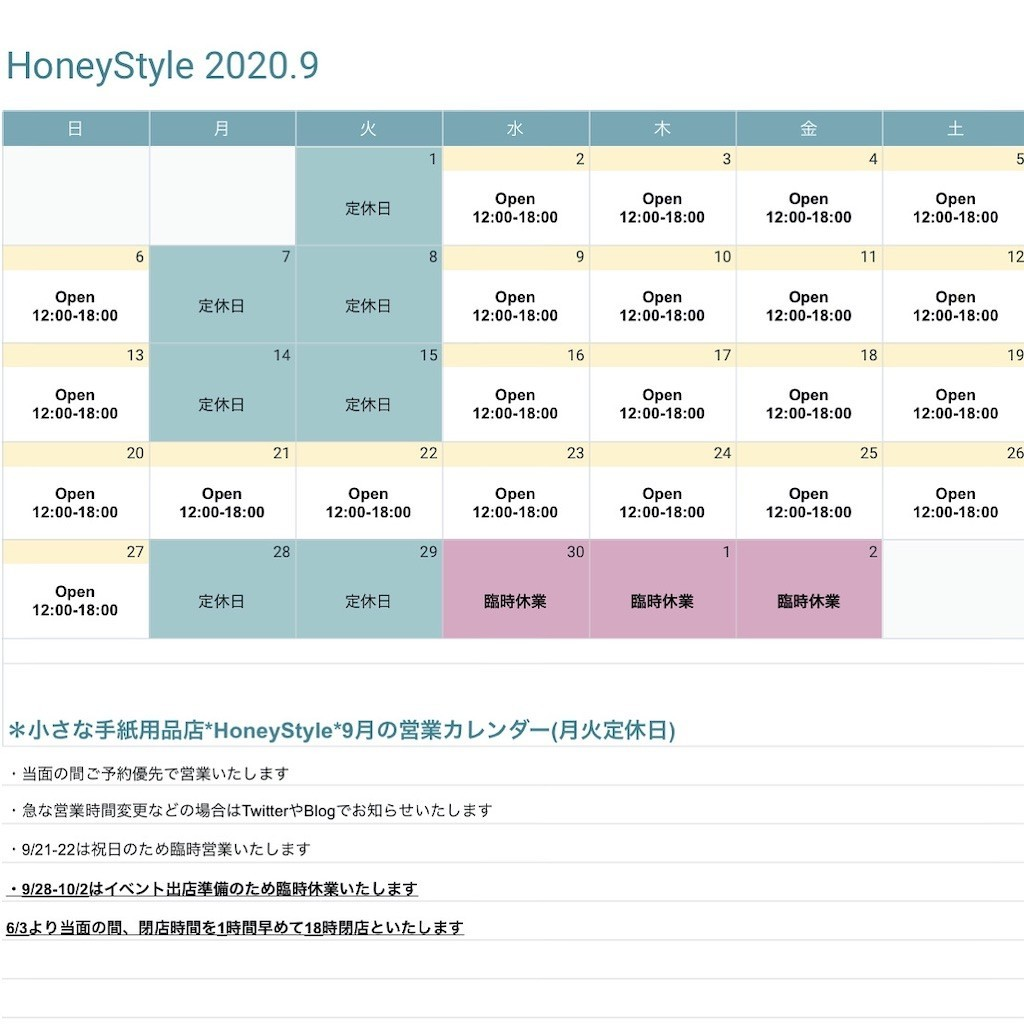 f:id:HoneyStyle:20200911201841j:image