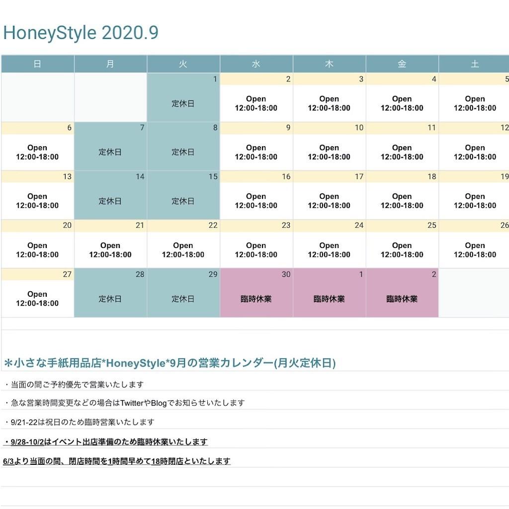 f:id:HoneyStyle:20200920210505j:image