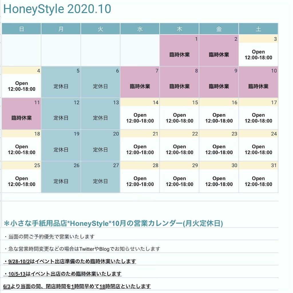 f:id:HoneyStyle:20201020202008j:image
