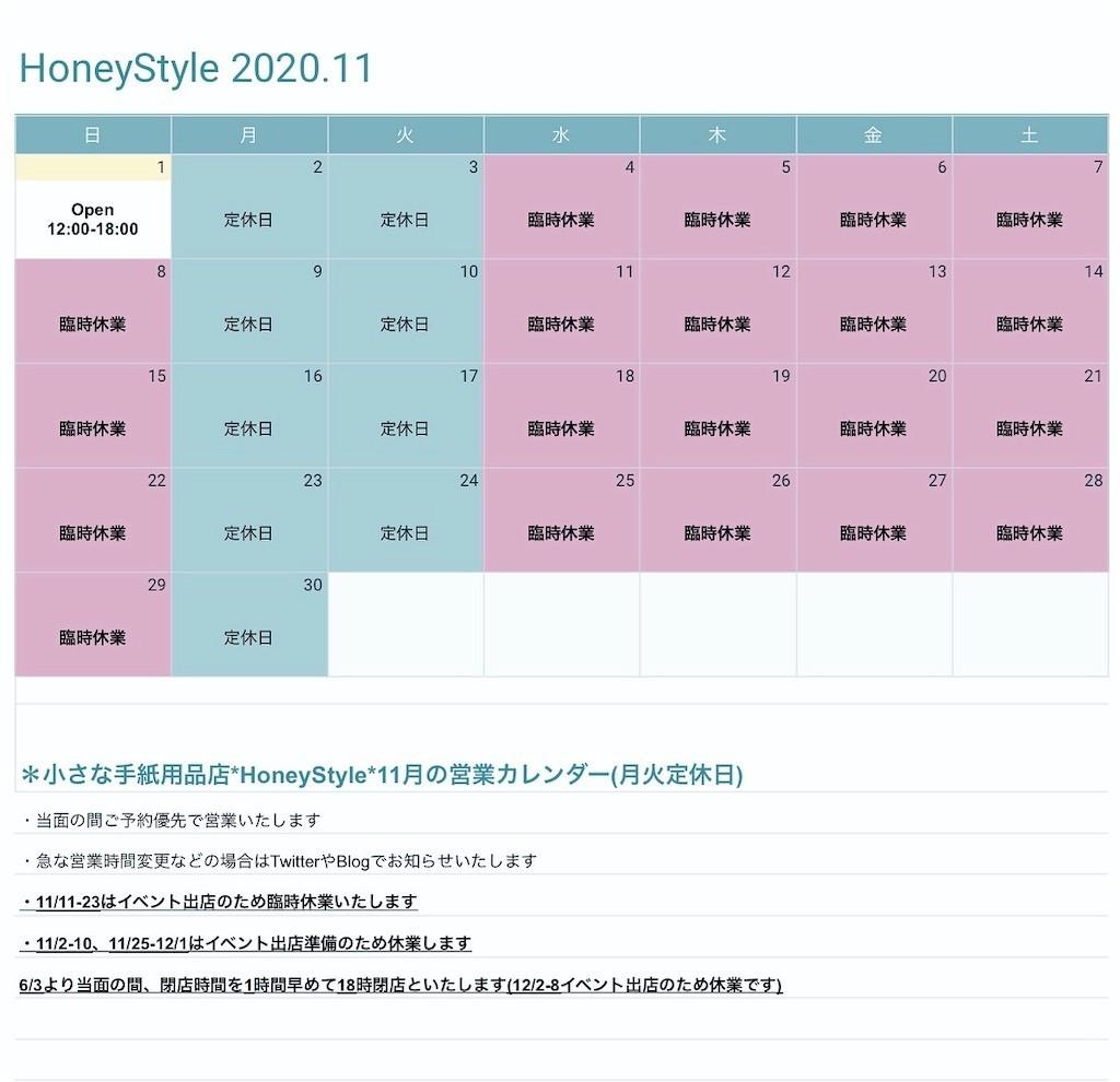 f:id:HoneyStyle:20201020202012j:image