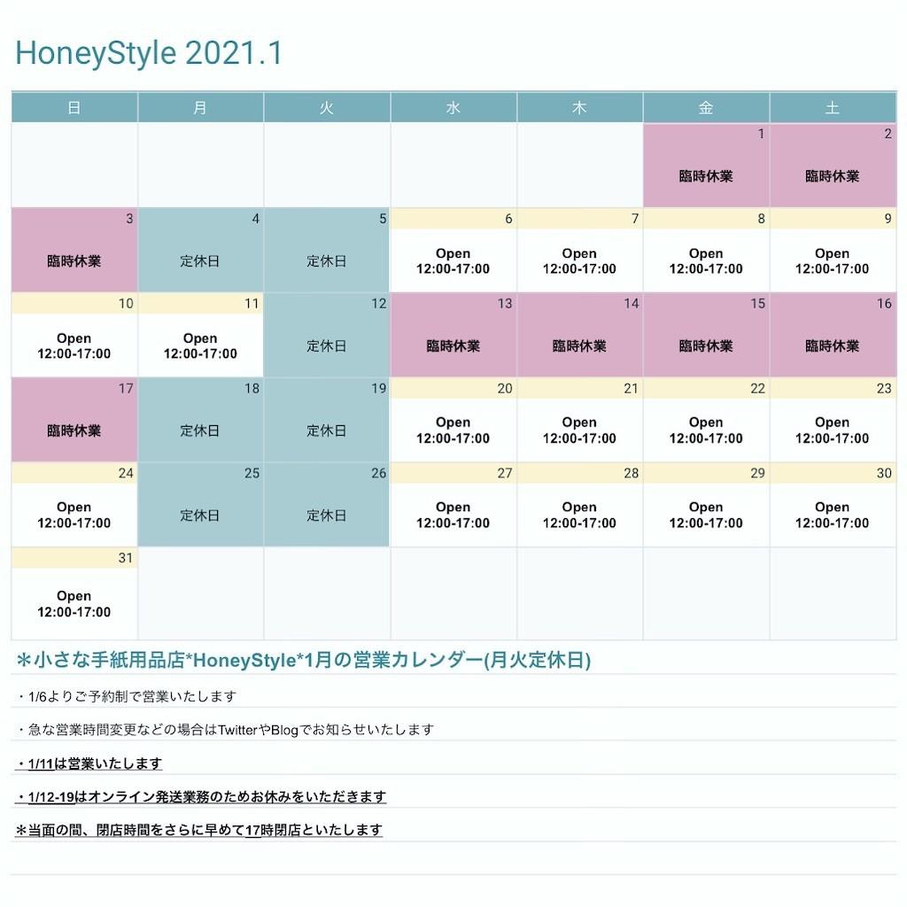 f:id:HoneyStyle:20210121204433j:image
