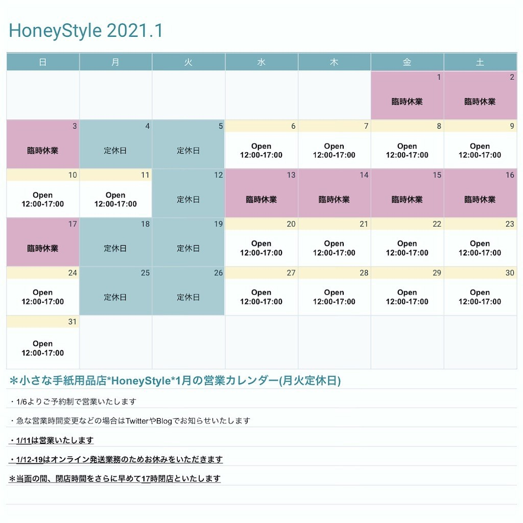 f:id:HoneyStyle:20210127090701j:image