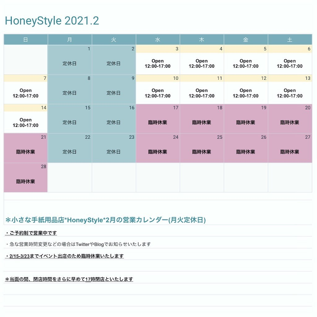 f:id:HoneyStyle:20210208071121j:image