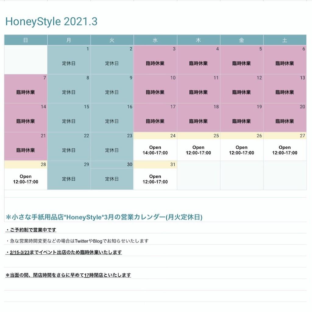 f:id:HoneyStyle:20210304093745j:image