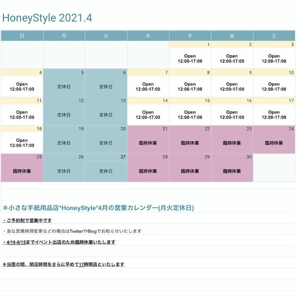 f:id:HoneyStyle:20210326201345j:image