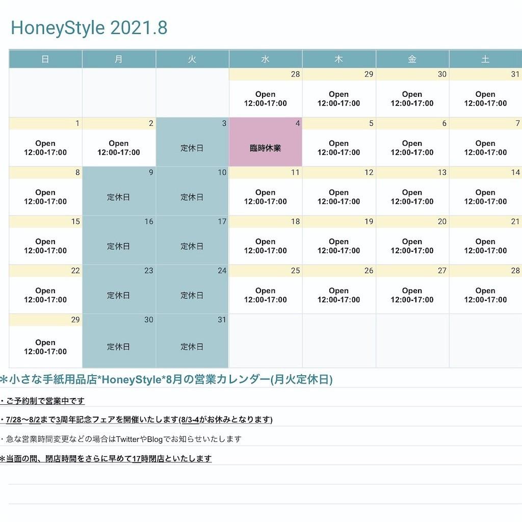 f:id:HoneyStyle:20210727064657j:image