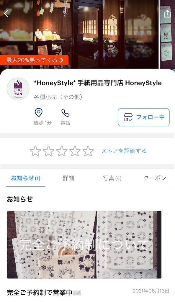 f:id:HoneyStyle:20210913162815j:image
