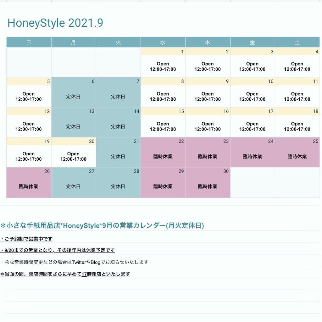 f:id:HoneyStyle:20210913163140j:image
