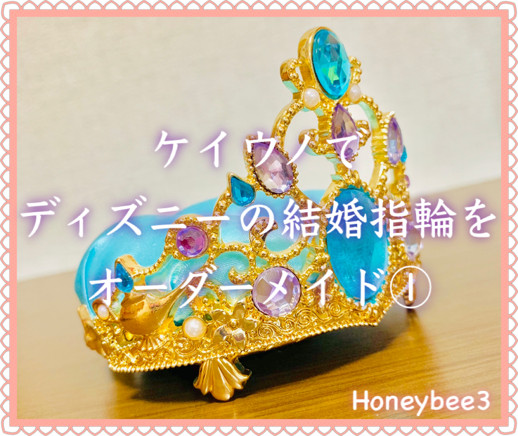 f:id:Honeybee3:20190714163008p:plain