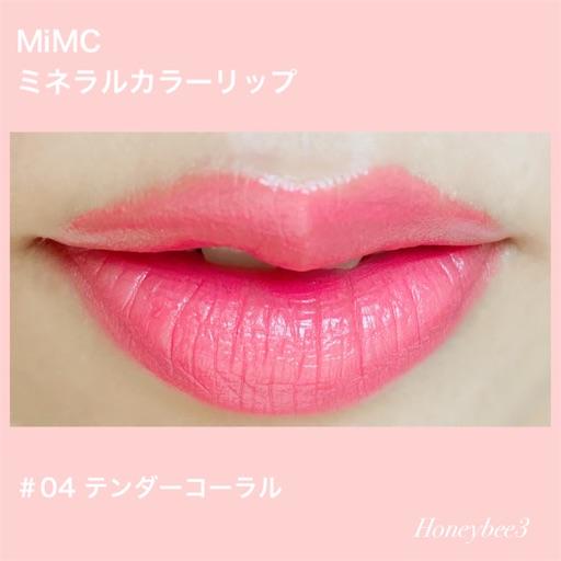 MiMCのミネラルカラーリップ。04テンダーコーラル。