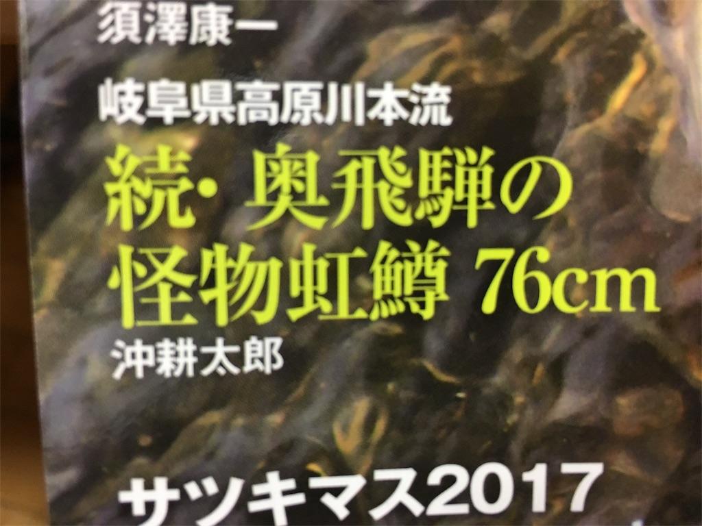 f:id:Hoozuki:20170329190004j:image