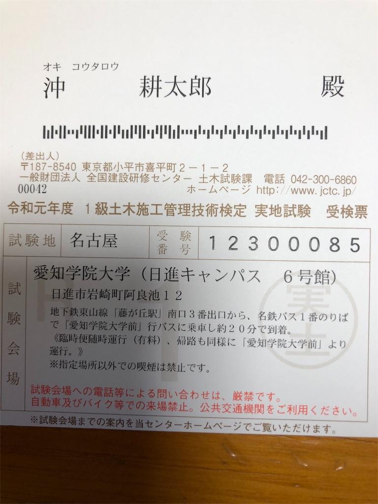 f:id:Hoozuki:20190925170648j:image