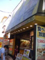 肉まんお勧めの店@横浜中華街の祭
