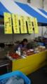北部市場祭&宮前祭@川崎北部市場2012