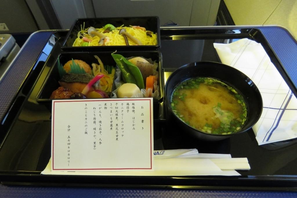 NH1748 夕食