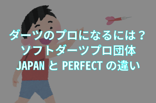 プロテスト ダーツ PRFECTとJAPANの違い|プロテストでの実技や筆記試験の内容を比較!