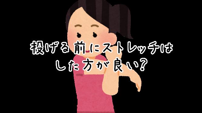 【ダーツ雑記】投げる前にストレッチはした方が良い?
