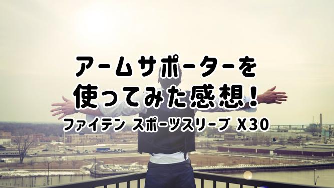 【レビュー】アームサポーターを使ってみた感想!ファイテン スポーツスリーブ X30