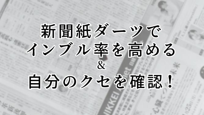 【ダーツ練習法】新聞紙ダーツでインブル率を高める&自分のクセを確認!