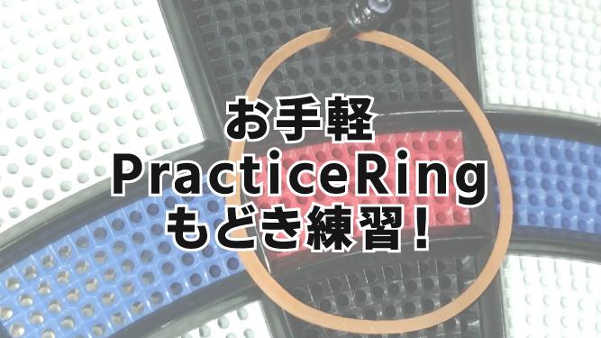 【ダーツ練習法】お手軽PracticeRingもどき練習!