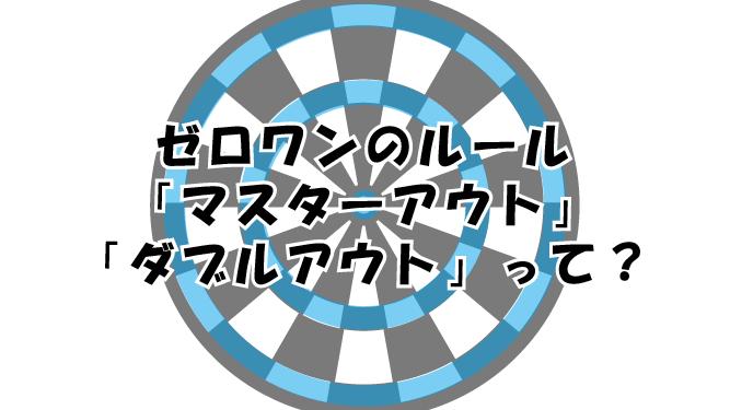 【ダーツ知識】ゼロワンのルール「マスターアウト」「ダブルアウト」って?