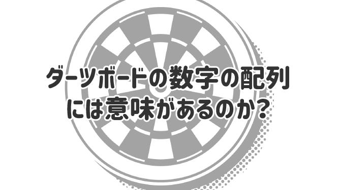 【ダーツ雑学】ダーツボードの数字の配列には意味があるのか?