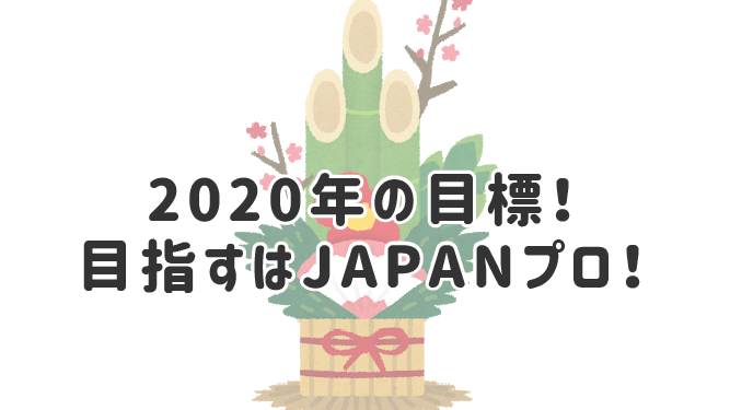 2020年の目標!目指すはJAPANプロ!