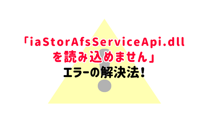 「DLL'iaStorAfsServiceApi.dll'を読み込めません」の解決法!