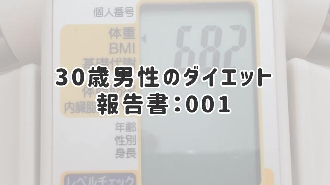 30歳男性のダイエット報告書:001