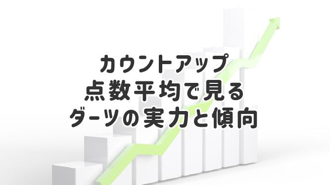 カウントアップ点数平均で見るダーツの実力と傾向