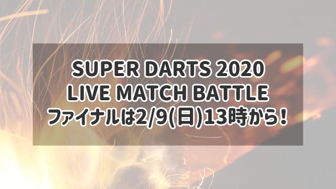 SUPER DARTS 2020 出場の切符を手にするのは誰か?LIVE MATCH BATTLEファイナルは2/9(日)13時から!ライブ中継あり!
