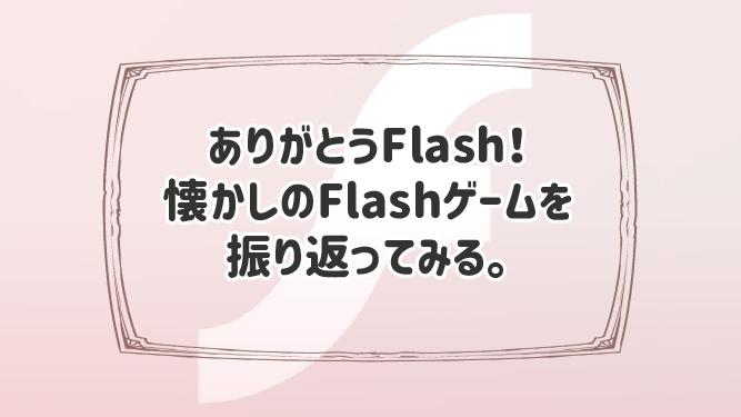ありがとうFlash!懐かしのFlashゲームを振り返ってみる。