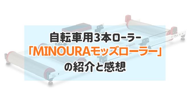 【使用レビュー】安心の老舗メーカー!自転車用3本ローラー「MINOURA モッズローラー」の紹介と感想