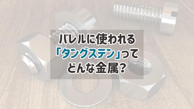 【ダーツ雑学】バレルに使われる「タングステン」ってどんな金属?