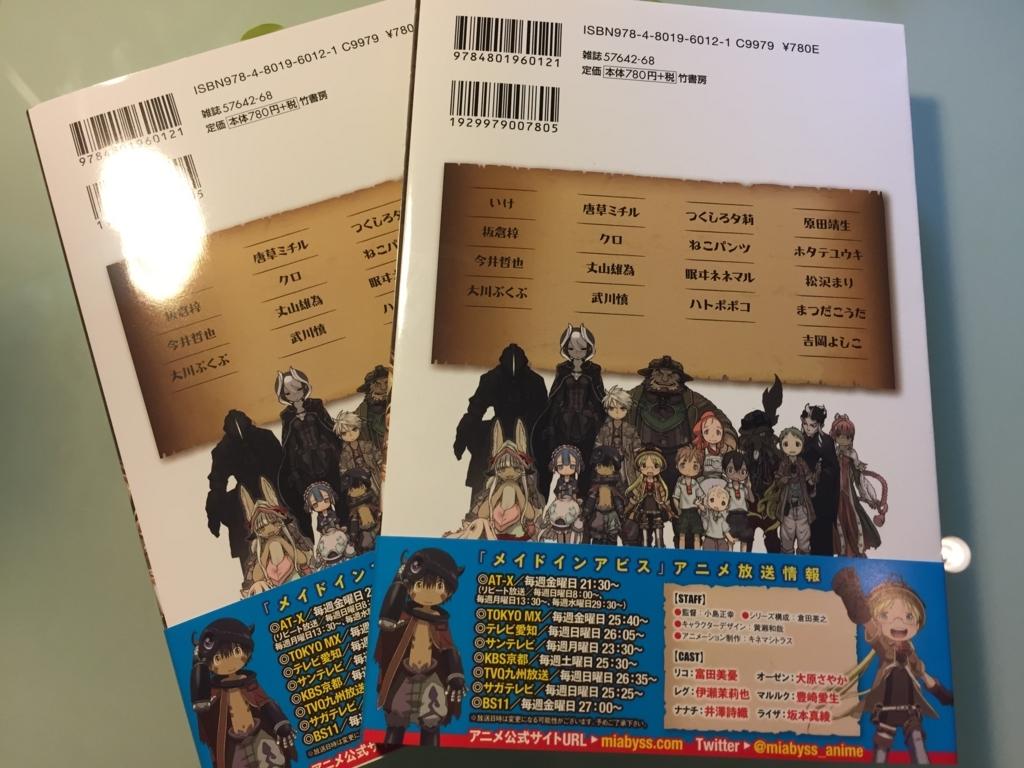 f:id:Hotateyuki:20170801220107j:plain