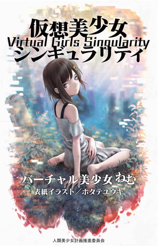 f:id:Hotateyuki:20190502144554j:image