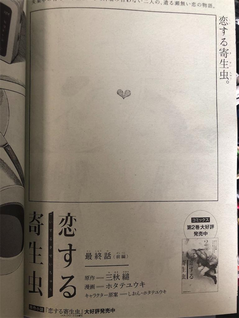 f:id:Hotateyuki:20191125101434j:image